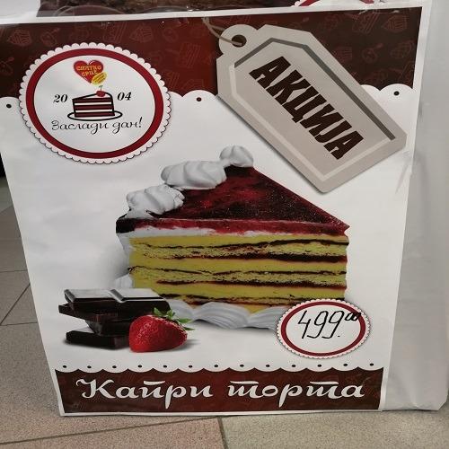 Slatko srce -torta Kapri na akciji samo 499 din/kg